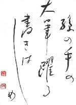 Một số đặc điểm của thơ Haiku Nhật Bản