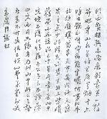 Hai bài thơ xướng họa - Thêm một tư liệu mới về mối tình bạn giữa Miên Thẩm và Cao Bá Quát