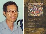 Những bước đi mới hay câu hỏi về nhịp điệu thơ Tân Hình Thức Việt