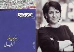 Nhà văn Li băng giành giải thưởng quốc tế cho tiểu thuyết Ả Rập