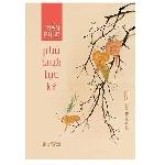"""""""Phù sinh lục ký"""" - bông hoa lạ trong vườn văn Trung Quốc"""