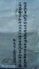 Tìm thấy một văn bản hán nôm có liên quan đến Phường Đúc Huế