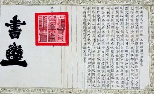 Phát hiện văn bản An Nam quốc thư đầu tiên có ấn triện của chúa Nguyễn năm 1601