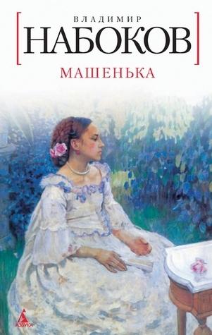 Một Nabokov khác