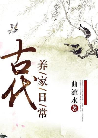 """Khảo sát bài Lưu thủy khúc trong quyển """"Di tình nhã điệu"""""""